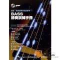 樂器購物> BASS節奏訓練手冊 【找到增強節奏感的最短捷徑】
