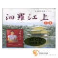 汨羅江上1.2教學CD