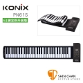 手捲鋼琴> KONIX 手捲電子琴 61鍵 附贈變壓器 PN61S  (新版128音色/128節奏 附MIDI功能)/矽膠琴鍵/內建喇叭/原廠公司貨保固3個月