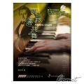 與蕭邦共舞【三手聯彈曲譜/四手聯彈曲譜/附CD】