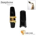 Saxphone吹嘴 ▷ ALTO 薩克斯風 吹嘴+束圈+吹蓋三合一組 台灣製