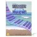 流行爵士鋼琴家系列教材-1(附贈教材CD)