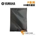 YAMAHA 山葉 原廠88鍵電鋼琴專用防塵套 P35 P45 P105 P115 數位鋼琴可用