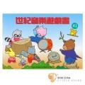 世紀音樂遊戲書A2(附CD)