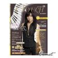 i Touch(就是愛彈琴) 附CD-第8集