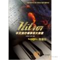 Hit 101《中文流行鋼琴百大首選》(簡譜版)中文流行歌曲改編的鋼琴曲