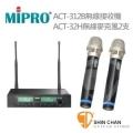 Mipro 無線麥克風組 台灣製(接收機ACT-312B×1台 + 麥克風ACT-32H ×2支)16組頻率/世界首創ACT功能訊號最穩定/抗干擾/半U雙頻【型號:ACT-312B 配 ACT-32H手持麥克風2支組】