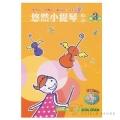 悠然小提琴教本3(附CD)