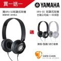 買一送一 | Yamaha HPH50 黑色耳罩式立體聲耳機(電鋼琴/數位鋼琴推薦耳機)台灣山葉公司貨 贈品可選(黑色/白色)HPH-50