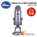 直殺直購價↘ 美國 Blue Yeti 雪怪 USB 電容式 麥克風   (銀灰) 台灣公司貨 保固二年 / 不需驅動程式隨插即用 /歐美最暢銷USB麥克風