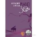 新世紀鋼琴古典名曲30選(五線譜版)