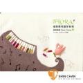 樂器購物 ► 福樂彈唱鋼琴教程1 鋼琴樂理【內附彩色貼紙】