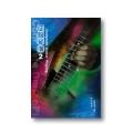 征服琴海Ⅱ(附CD)