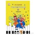 夢幻的鋼琴家 兒童的鋼琴名曲集5