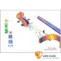 小荳芽愛讀譜 (一)【初學小提琴的讀奏練習本】