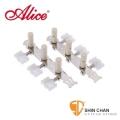 Alice 鍍金古典吉他專用弦鈕(白) 附螺絲(6個/1組)【AFD-019CP】