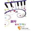 鋼琴樂理課程 3【為專為鋼琴學生設計的樂理教材】