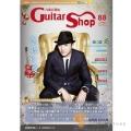 樂器專賣店 ► 六弦百貨店 (88集)【吉他譜/六線譜/吉他教學】