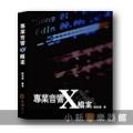 專業音響X檔案