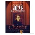 你不可不知道的:蕭邦100首經典創作及其故事