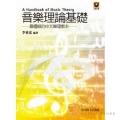 樂器購物 ► 音樂理論基礎─最權威的中文樂理教本 【累計銷售逾百萬冊 熱門樂理書籍】