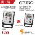 買一送一 | 日本品牌 SEIKO DM01 名片型節拍器/可掛可立/耐用簡單(速度範圍 30 - 250)SEIKO精工 【數量有限,送完為止】