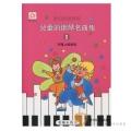 夢幻的鋼琴家 兒童的鋼琴名曲集1