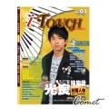 i Touch(就是愛彈琴) 附CD-第3集
