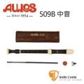 AULOS 509B直笛(日本製造)509B-E 中音直笛/英式直笛 附贈長笛套、長笛通條、潤滑油