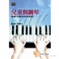 樂器購物 ► 兒童與鋼琴─寫給小朋友的家長們 【闡述音樂對兒童智力發展的重要性與技巧】