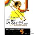 長號的發展與在管絃樂團的運用 【長號樂器 管絃樂團不可或缺的要角之一】
