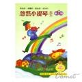 悠然小提琴教本-6 (附贈CD)