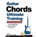 吉他和弦終極訓練(附DVD)中文版