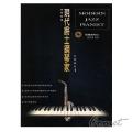 現代爵士鋼琴家系列教材-1(附贈教材CD)