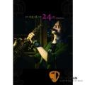 黃文龍 / 流行薩克斯風攻略24小時 (樂譜+CD)(簡譜)