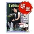 六弦百貨店 (63集)附VCD+MP3