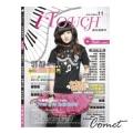 i Touch(就是愛彈琴) 附CD-第11集