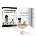 現代和聲樂理影音教學(一) 附DVD