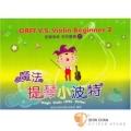 魔法提琴小波特 2 附CD【專爲幼稚園兒童及小學低年級所設計】