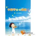 中提琴樂理課 2【台灣唯一專為中提琴而寫的樂理教材】