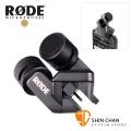 直殺直購價↘ Rode iXY Lightning 麥克風(iPhone/iPad專用) 立體聲/心型/電容式麥克風 台灣公司貨保固