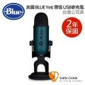 直殺直購價↘ 美國 Blue Yeti 雪怪 USB 電容式 麥克風 (孔雀綠) 台灣公司貨 保固二年 / 不需驅動程式隨插即用 /歐美最暢銷USB麥克風