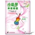小提琴年度精選 第一冊 (附CD)