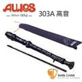 aulos直笛 ▻ AULOS 303A直笛(日本製造)303A-E 高音直笛/英式直笛 附贈長笛套、長笛通條