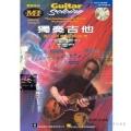 GT Soloing獨奏吉他-MI系列(附CD)