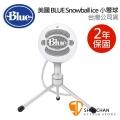 直殺直購價↘ 美國 Blue Snowball ice 小雪球 USB麥克風(亮白色)台灣公司貨 保固二年