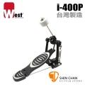 West  i-400P 大鼓踏板 單踏/單鏈踏板 (爵士鼓/電子鼓 兩用踏板)  i400P 台灣製造 / 百分百相容 Roland TD4KP