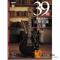 39歲開始彈奏的正統藍調吉他+1CD