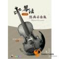 琴法小提琴經典名曲集