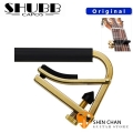 SHUBB C2b 經典黃銅色 古典吉他 移調夾  美國進口移調夾 尼龍吉他 移調夾 Capo 原廠公司貨